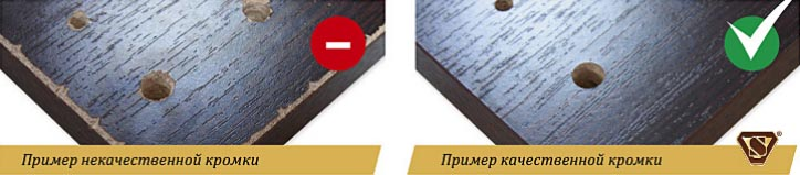 Качество кромки SV-Мебель