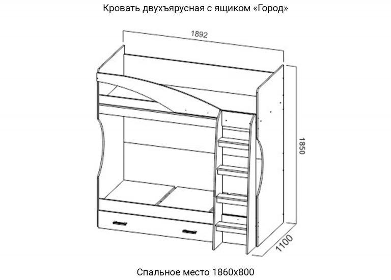 Детская Город Кровать двухъярусная с ящиком схема SV-Мебель