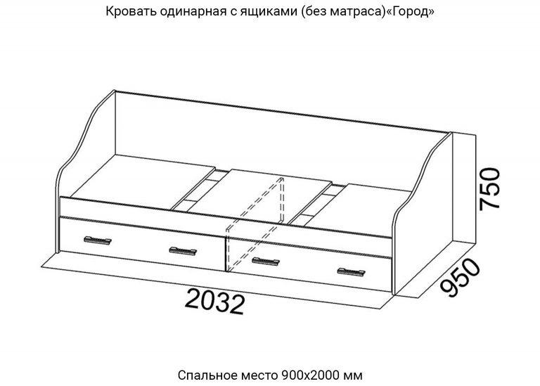 Детская Город Кровать одинарная с ящиками схема SV-Мебель