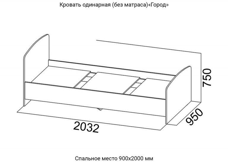 Детская Город Кровать одинарная схема SV-Мебель