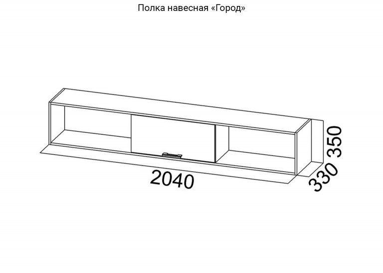 Детская Город Полка навесная схема SV-Мебель