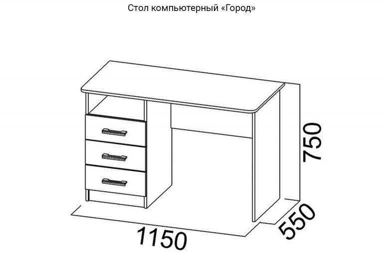 Детская Город Стол компьютерный схема SV-Мебель