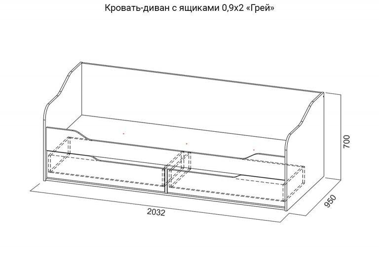 Детская Грей Кровать-диван с ящиками схема SV-Мебель