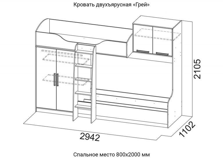 Детская Грей Кровать двухъярусная схема SV-Мебель