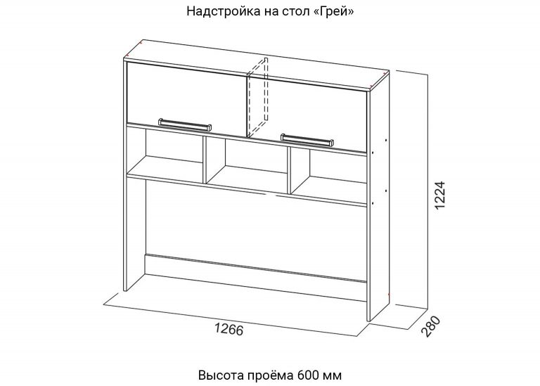 Детская Грей Надстройка на стол схема SV-Мебель