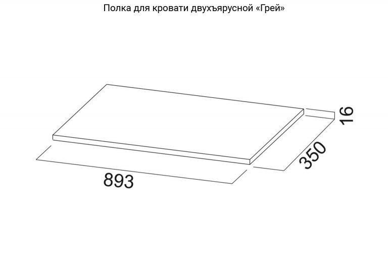 Детская Грей Полка для кровати двухъярусной схема SV-Мебель