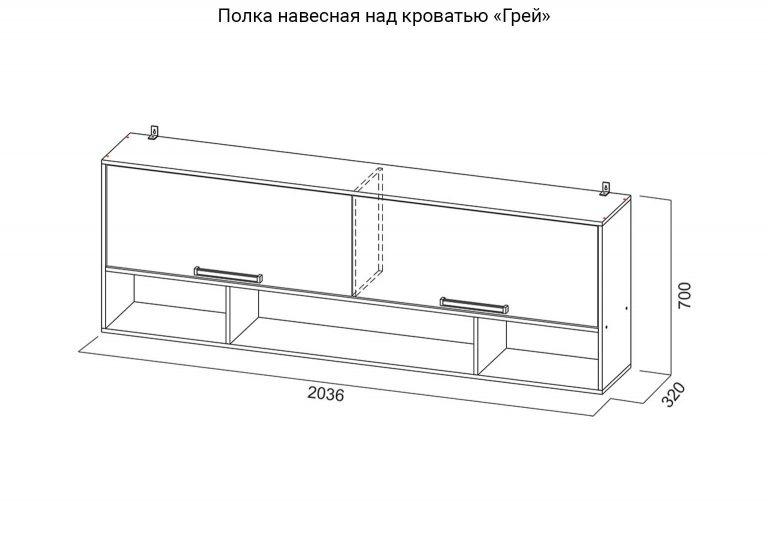 Детская Грей Полка навесная над кроватью схема SV-Мебель