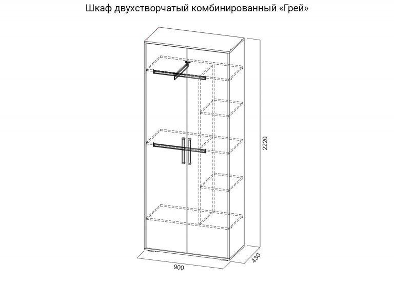 Детская Грей Шкаф двухстворчатый комбинированный схема SV-Мебель