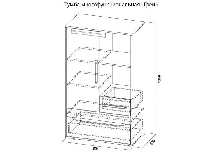Детская Грей Тумба многофункциональная схема SV-Мебель