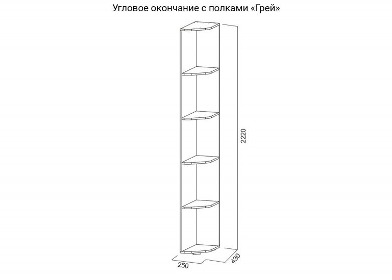Детская Грей Угловое окончание с полками схема SV-Мебель