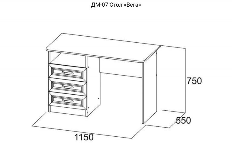 Детская Вега ДМ-07 Стол схема SV-Мебель