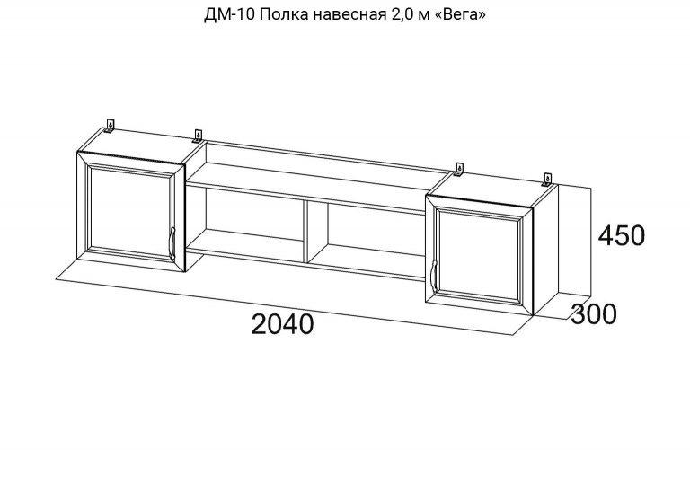 Детская Вега ДМ-10 Полка навесная 2,0м схема SV-Мебель