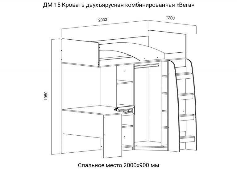 Детская Вега ДМ-15 Кровать двухъярусная комбинированная схема SV-Мебель