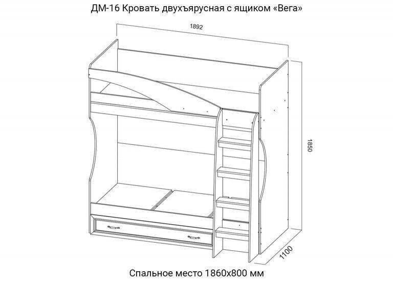 Детская Вега ДМ-16 Кровать двухъярусная с ящиком схема SV-Мебель