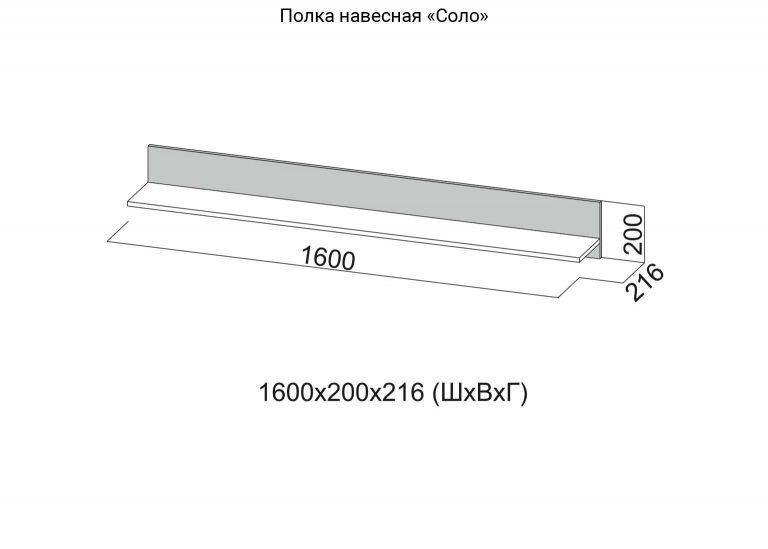 Гостиная Соло Полка навесная схема SV-Мебель