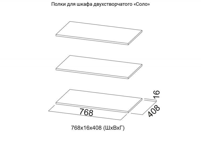 Гостиная Соло Полки для шкафа двухстворчатого универсального схема SV-Мебель