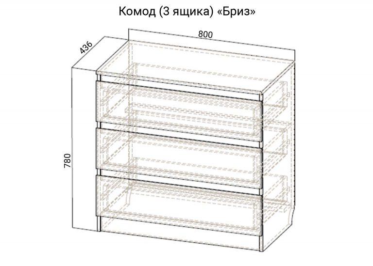 Комод 3 ящика Схема Модульная система Бриз SV-Мебель