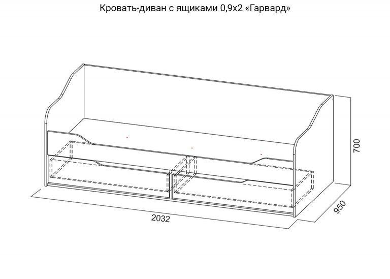 Детская Гарвард Кровать-диван с ящиками схема SV-Мебель