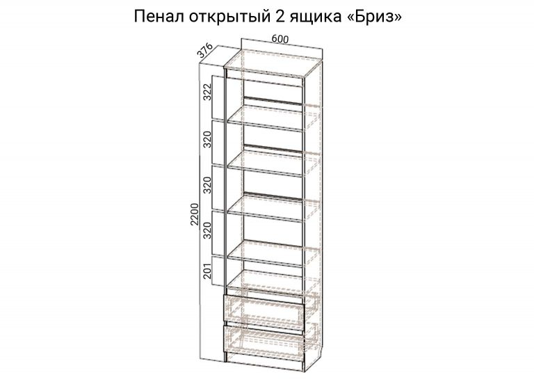 Пенал открытый 2 ящика схема Модульная система Бриз SV-Мебель