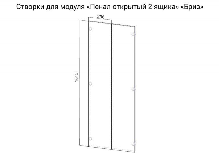 Пенал открытый 2 ящика Створки схема Модульная система Бриз SV-Мебель