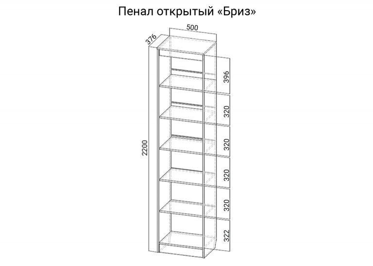 Пенал открытый схема Модульная система Бриз SV-Мебель