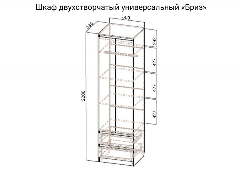 Шкаф двухстворчатый универсальный схема Модульная система Бриз SV-Мебель