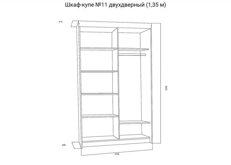 Шкаф-купе№11 двухдверный 1,35 м схема SV-Мебель