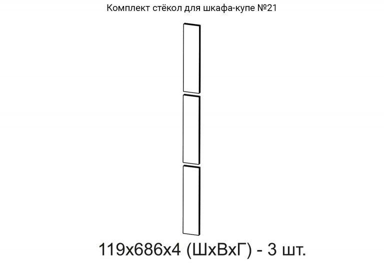 Шкаф-купе №21 Комплект из трех стекол схема SV-Мебель