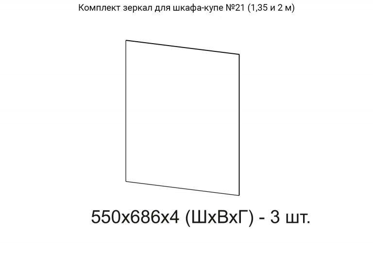 Шкаф-купе №21 Комплект зеркал 1,35м, 2,0м схема SV-Мебель
