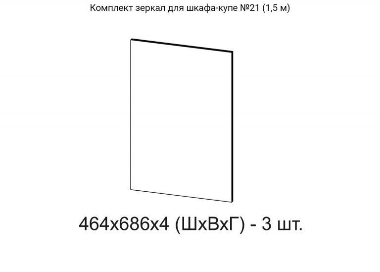 Шкаф-купе №21 Комплект зеркал 1,5м схема SV-Мебель