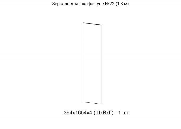 Шкаф-купе №22 1,3м Зеркало схема SV-Мебель