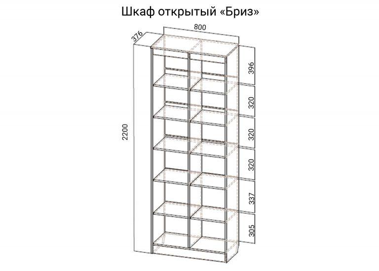 Шкаф открытый схема Модульная система Бриз SV-Мебель