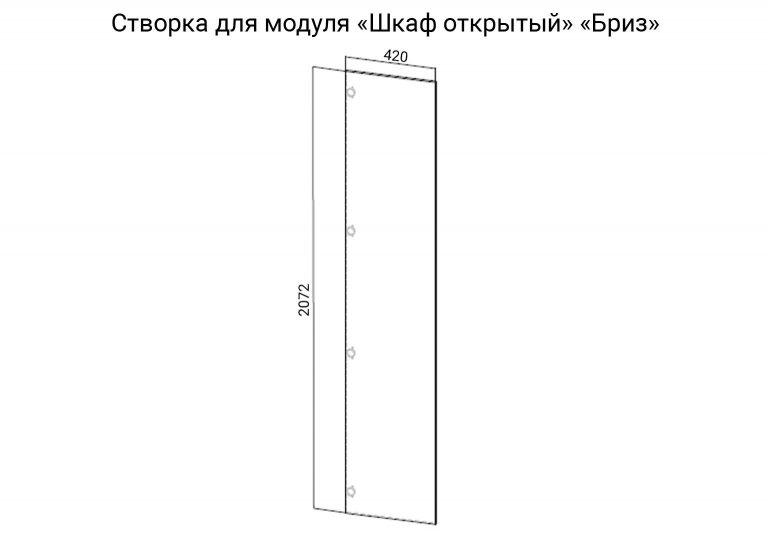 Шкаф открытый Створка для модуля схема Модульная система Бриз SV-Мебель