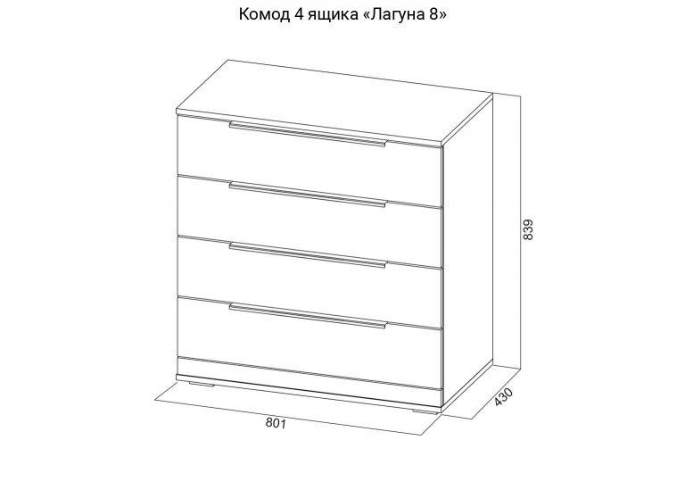 Спальня Лагуна 8 Комод 4 ящика схема SV-Мебель