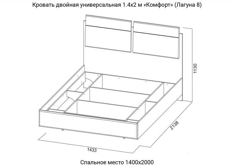 Спальня Лагуна 8 Кровать двойная 1400 мм Комфорт схема SV-Мебель