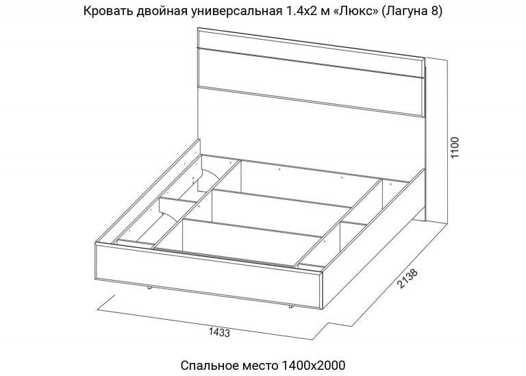 Спальня Лагуна 8 Кровать двойная 1400 мм Люкс схема SV-Мебель