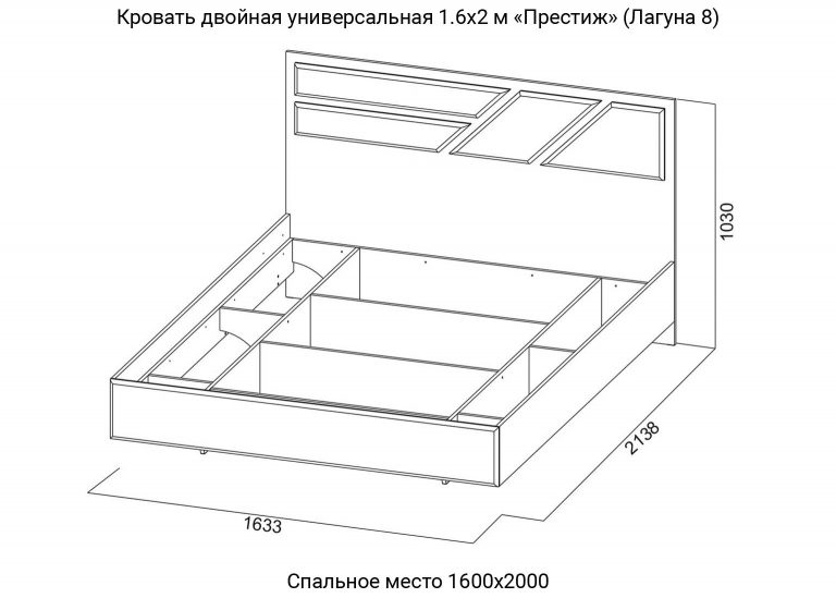 Спальня Лагуна 8 Кровать двойная 1600 мм Престиж схема SV-Мебель