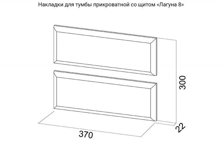 Спальня Лагуна 8 Накладки для тумбы прикроватной со щитом схема SV-Мебель