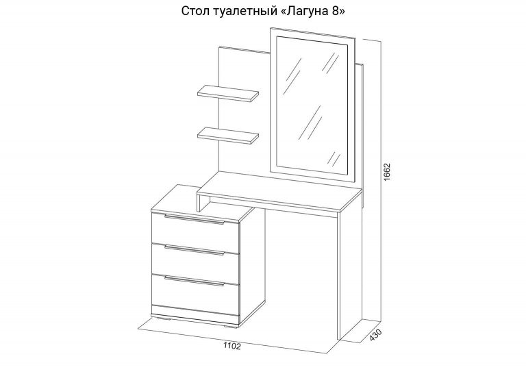 Спальня Лагуна 8 Стол туалетный схема SV-Мебель