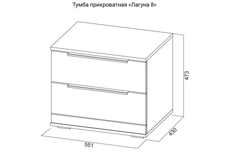 Спальня Лагуна 8 Тумба прикроватная схема SV-Мебель