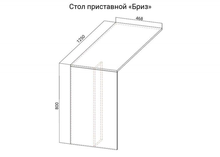 Стол приставной схема Модульная система Бриз SV-Мебель