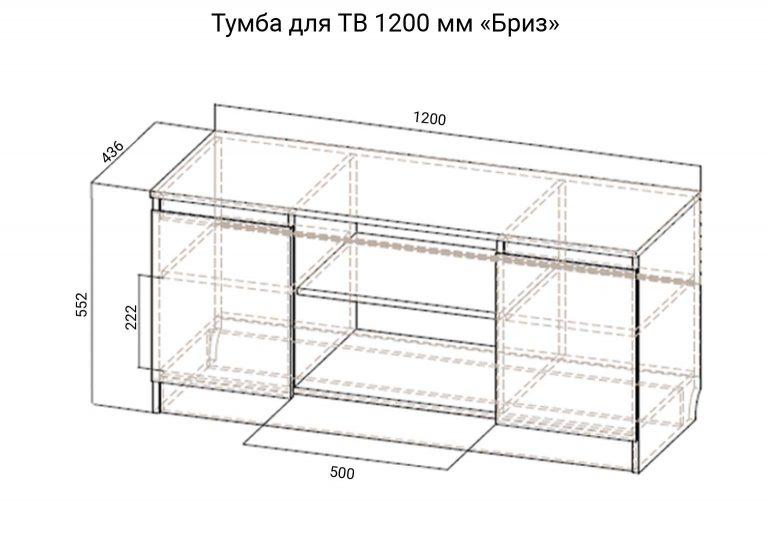 Тумба для ТВ 1200 схема Модульная система Бриз SV-Мебель