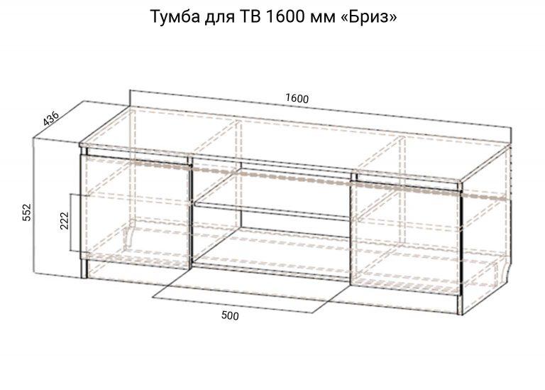 Тумба для ТВ 1600 схема Модульная система Бриз SV-Мебель