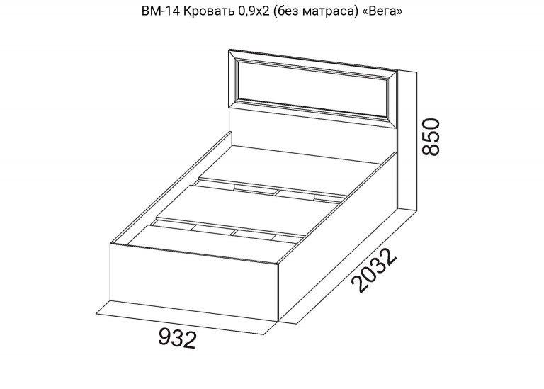 Вега ВМ-14 Кровать 0,9х2 схема SV-Мебель