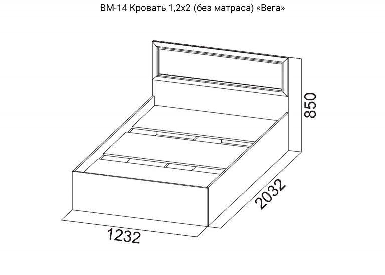 Вега ВМ-14 Кровать 1,2х2 схема SV-Мебель