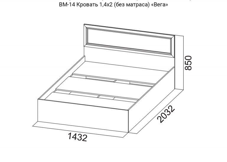 Вега ВМ-14 Кровать 1,4х2 схема SV-Мебель