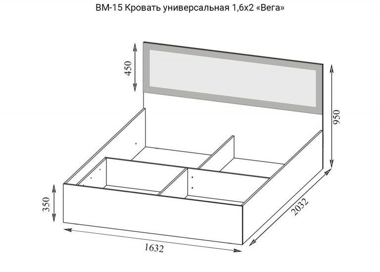 Вега ВМ-15 Кровать универсальная 1,6х2 схема SV-Мебель
