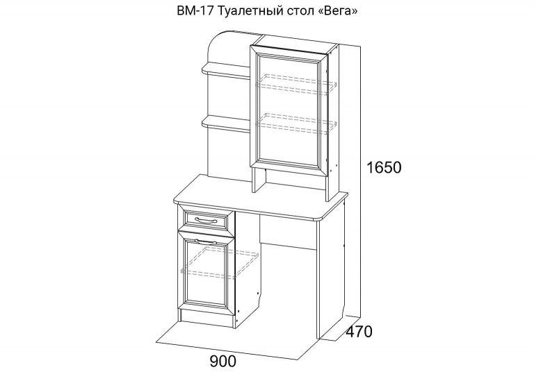 Вега ВМ-17 Туалетный стол схема SV-Мебель