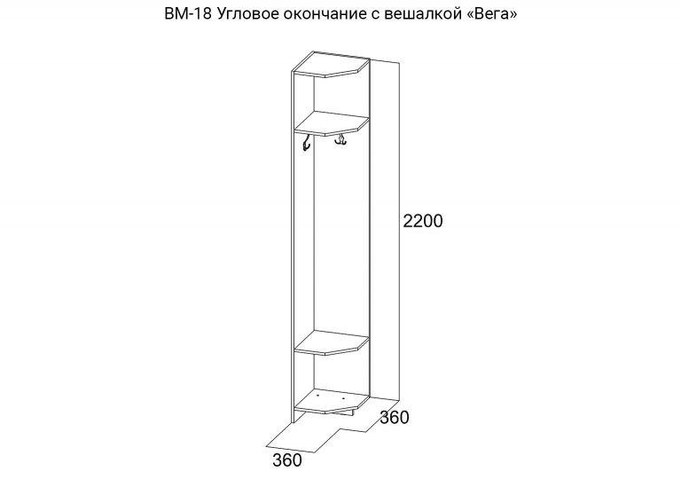 Вега ВМ-18 Угловое окончание с вешалкой схема SV-Мебель