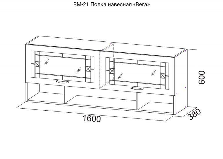 Вега ВМ-21 Полка навесная схема SV-Мебель